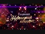 Главный Новогодний Концерт. Анонс