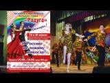 Премьера! Ансамбль народного бального танца