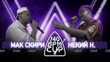 140 BPM CUP МАК СКИРИ Х НЕКИЙ Н. (Отбор)