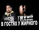 Александр Тихий в гостях у жирного СТРИМ