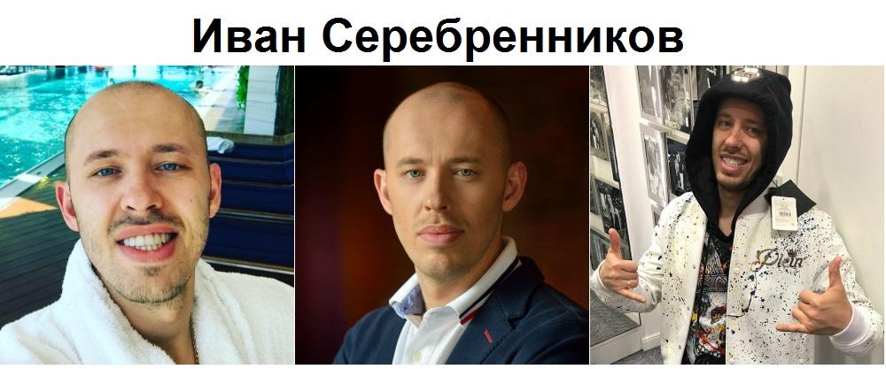 ИВАН СЕРЕБРЕННИКОВ из шоу Секретный Миллионер фото, видео, инстаграм, женат или холост, Квадрат, Карусель