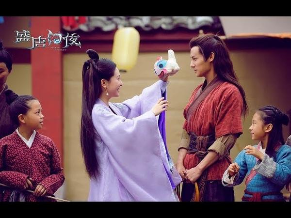 【盛唐幻夜】主题曲MV:张玮 -《解爱》| 吴倩、郑业成主仆CP高能撒糖!| An Oriental O