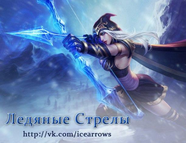 Афиша Хабаровск Ice Arrows / Ледяные стрелы