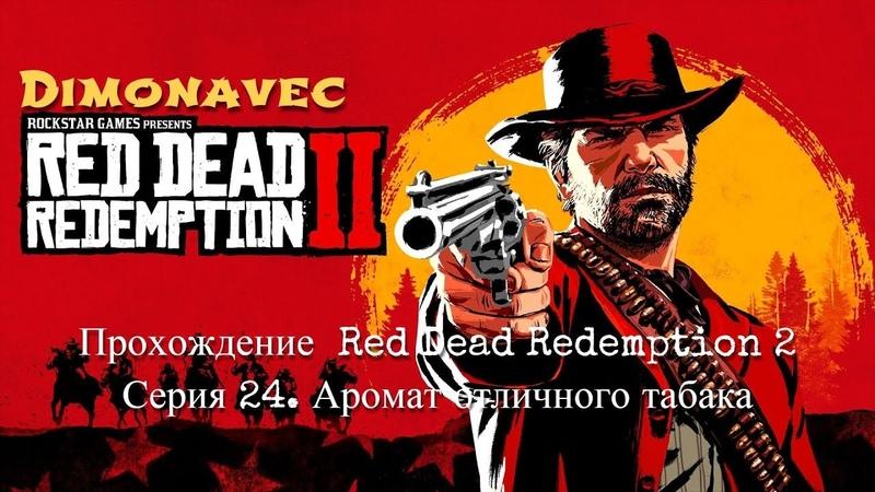 Прохождение Red Dead Redemption 2 Серия 24 Аромат отличного табака