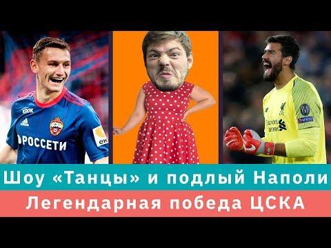 КС! Шоу Танцы, подлый проигрыш Наполи и легендарная победа ЦСКА