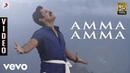 Saamy² - Amma Amma Video | Chiyaan Vikram, Keerthy Suresh | DSP