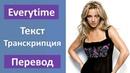Britney Spears - Everytime - текст, перевод, транскрипция