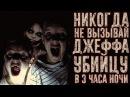 ВЫЗОВ ДУХОВ - Крипипаста - Никогда не вызывай Джеффа Убийцу в 3 часа ночи Страхи Шоу 20
