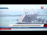 От берега до берега: в День России по Крымскому мосту промчался масштабный автопробег