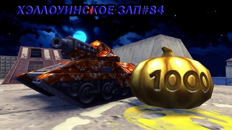 Танки Онлайн Favorite Tanks ЗЛП84[Х20 ГОЛДЫ И КОНТЕЙНЕРЫ!ХЭЛЛОУИН3]