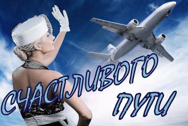 открытка хорошего полета и мягкой посадки