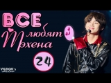 [ русс.суб. ] Все любят Тэхена_24// Everybody loves V Taehyung part 24 [John Legend, HaHa, Zhou Mi, Eric Nam, Amber,