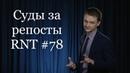 Суды За Репосты (И Не Только). RNT 78