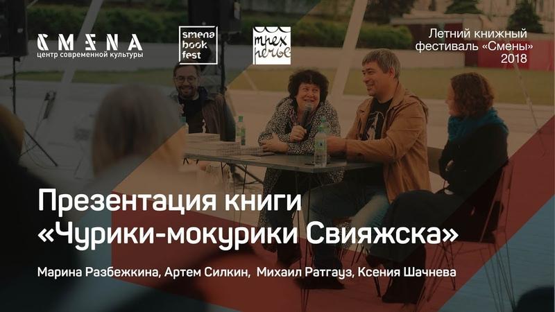Презентация книги «Чурики-мокурики Свияжска. Записки и многолетние наблюдения на острове».
