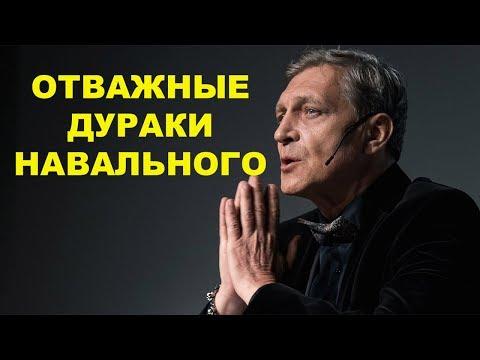 Александр Невзоров Отважные дураки Навального