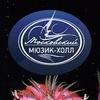 Московский Мюзик-Холл / Театр / Музыка г. Москва