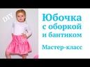 Как сшить юбочку на девочку с оборкой - складками / Юбочка из плюша DIY