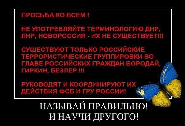 Украинская артиллерия нанесла массированный огневой удар по террористам в районе Станицы Луганской, - ИС - Цензор.НЕТ 6268