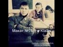 Макат №76 9 a KlaSs