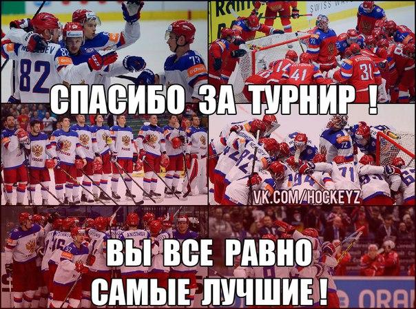 Хоккей. Чемпионаты Мира, КХЛ, НХЛ.  - Страница 8 D1Du2ibxJFY