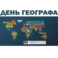День Географа 2014
