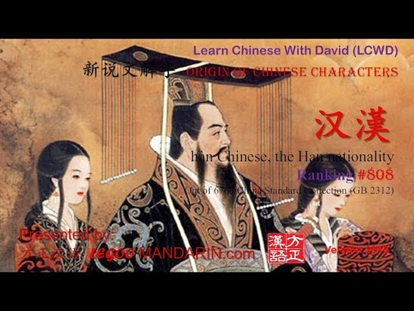 Origin of Chinese Characters - 0808 汉漢 hàn Chinese, the Han nationality