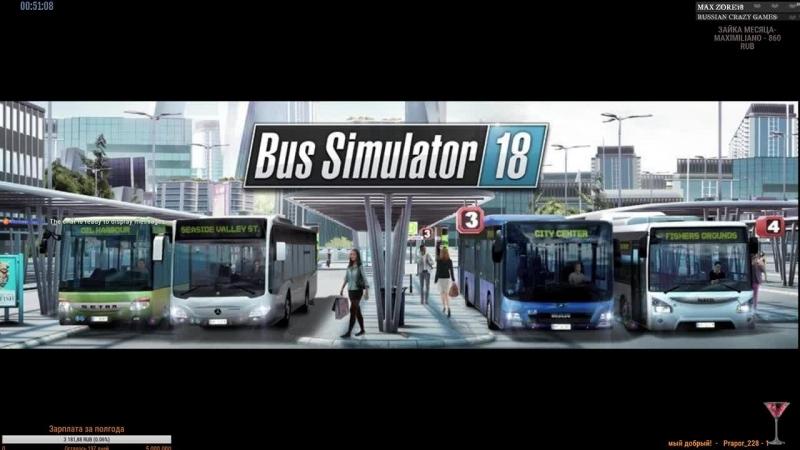 Bus Simulator 18 Попробуем