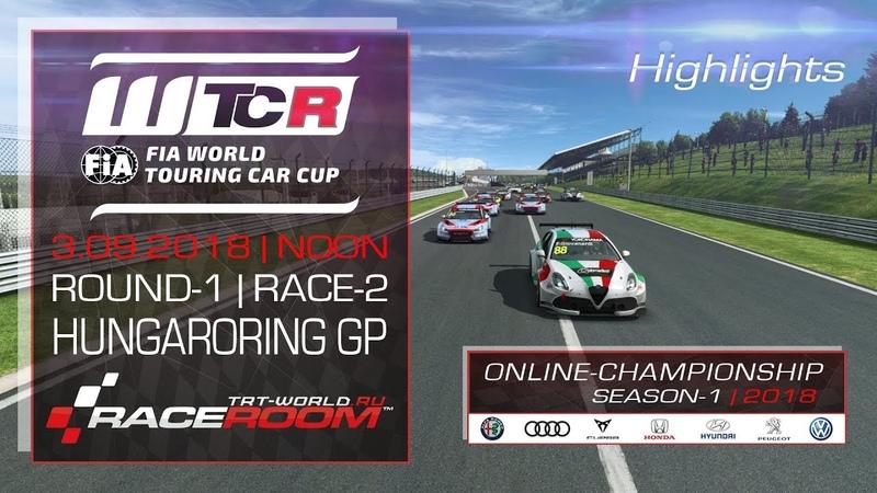 RaceRoom | WTCR/S1-2018 | 1 HUNGARORING GP (Race-2/3.09.2018)