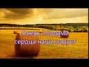 Осень прекрасная пестрая пышная - Благодарю Тебя за все Песня на Жатву