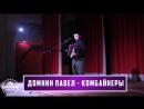 Студенческая Весна 2018. Музыкальное направление. Домнин Павел - Комбайнеры