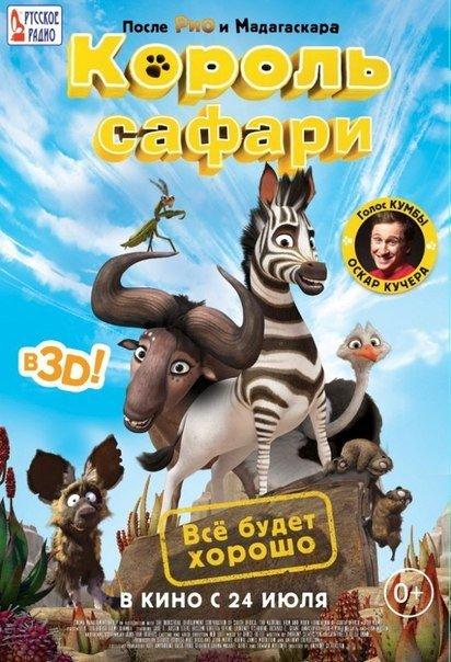 Король сафари (2014)