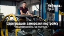 НеВеста ep.3   Цареградцев заморозил постройку   Изменения за полгода