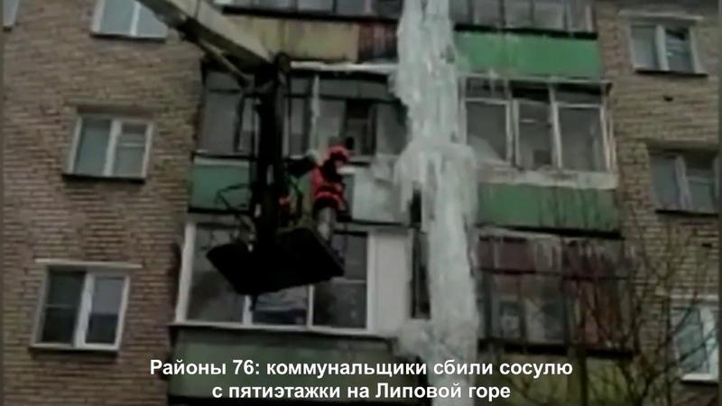 В Ярославле коммунальщики сбили сосулю с пятиэтажки на Липовой горе