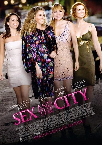 Секс в большом городе (дилогия)
