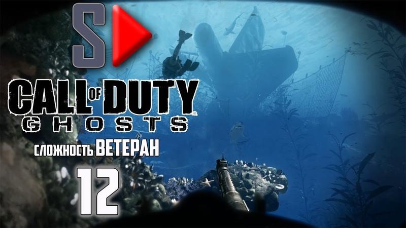 Call of Duty Ghosts сложность Ветеран 12 В пучину