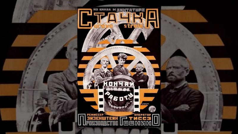 Стачка Чёртово гнездо История стачки 1924 фильм