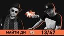 PIt bull battle BPM: Майти Ди vs 13/47
