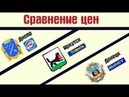 Сравнение цен Иркутск - Днепр - Донецк