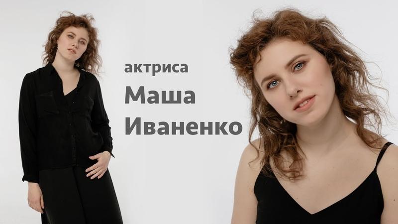 видеовизитка актрисы: Маша Иваненко