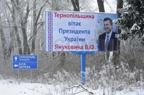 Бігборди вітають Януковича