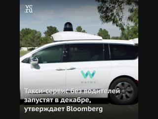 Беспилотное такси от Google — скоро на дорогах