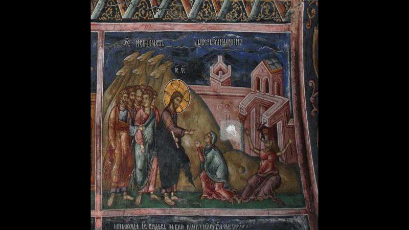 Евангелие от Матфея. Исцеление дочери Хананеянки