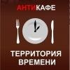 """Анти-Кафе """"Территория Времени"""" (Кафе-клуб)"""
