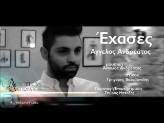 Άγγελος Ανδρεάτος - Έχασες   Aggelos Andreatos - Exases ( New Official Single 2014 )