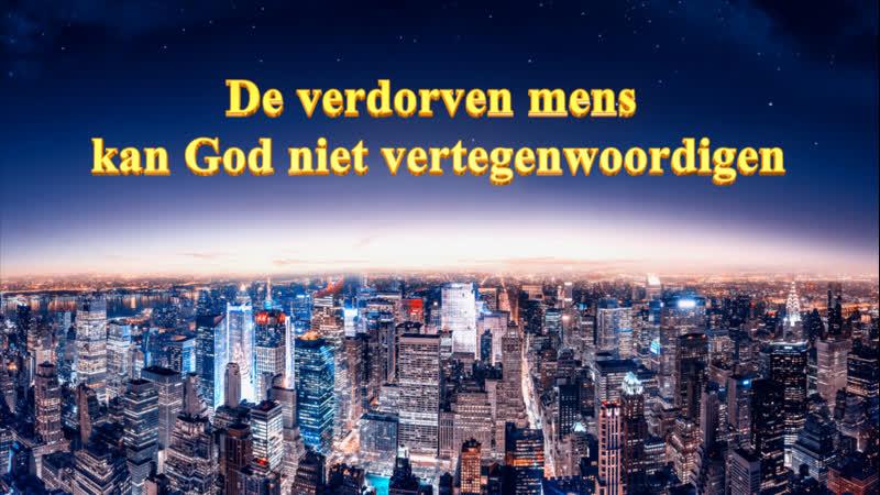 Gods woorden 'De verdorven mens kan God niet vertegenwoordigen Nederlands