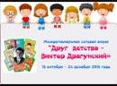 Группа Гномики МБДОУ Тороповский дс присоединилась к межрегиональной акции Друг детства Виктор Драгунский