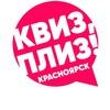 Квиз, плиз! в Красноярске