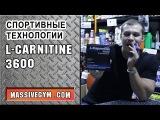 MG Обзор - Л-Карнитин L-Carnitine 3600 (Спортивные Технологии) - MassiveGym.com