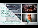 The Venus Project - Проект Венера - Журнал ПВ - Мир AA Технологий - Cтроительство.