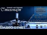 VIDEO HD ОТЧЁТ конкурс «Стихоплёт» RaidCall 73337   12.12.17